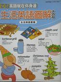 【書寶二手書T6/語言學習_YKI】生活英語圖解大百科-生活與節慶篇_陳豫弘_附2片光碟