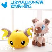 【日貨POKEMON玩偶 岩狗狗&雷丘】Norns 趴姿 日本進口 精靈寶可夢娃娃 神奇寶貝