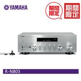 【限時特賣+24期0利率】YAMAHA R-N803 綜合擴大機 公司貨