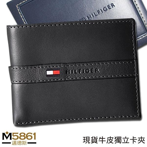 【Tommy】Tommy Hilfiger 男皮夾 短夾 牛皮夾 中標設計 多卡夾 獨立卡夾 大鈔夾 品牌盒裝/黑色