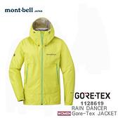 【速捷戶外】日本 mont-bell 1128619 RAIN DANCER 女 Gore-tex 防水透氣外套(黃百合),登山雨衣,montbell
