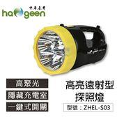 【尋寶趣】中華高亮遠射型探照燈(充電式)  一鍵開關 手提燈 緊急照明燈 手電筒 登山燈 ZHEL-S03