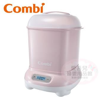 【愛吾兒】Combi 康貝Pro高效消毒烘乾鍋-優雅粉