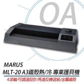 【高士資訊】MARUS 馬路 MLT-20 商務 高速型 A3 護貝機 4滾輪 MLT10升級版