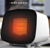 暖風機 小型取暖器家用小太陽電暖腳辦公室桌面速熱節能熱風神迷你暖風機【快速出貨八折下殺】