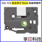 【享印科技】brother TZe-721 綠底黑字 9mm 副廠標籤帶 適用 PT-9700PC/PT-9800PCN/PT-2700TW/PT-1280TW/PT-180