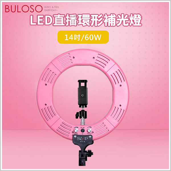 《不囉唆》攝力派 攝力派 LED直播環形補光燈14吋/60W(可挑色/款)【EFBR12】