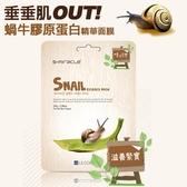 韓國S+Miracle-蝸牛面膜Snail 1入