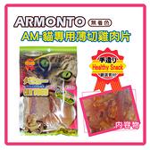 【力奇】AM 貓專用薄切雞肉片 60g(AM-32 6-0602)-100元 可超取(D952B02)