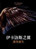 (二手書)伊卡洛斯之翼:凌空而生