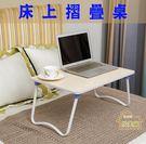 【居美麗】床上摺疊桌 筆電摺疊桌 多功能...