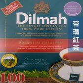 Dilmah 帝瑪 古典錫蘭紅茶(2g*100入)