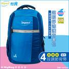 impact 怡寶 兒童護脊書包 調整型護脊書包 天才系列 藍色 IM00220 得意時袋
