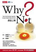 (二手書)Why Not-創意之樂