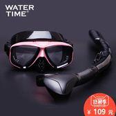 游泳面鏡 watertime浮潛三寶裝備成人潛水鏡全乾式呼吸管套裝游泳面罩 野外之家