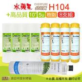 水蘋果居家淨水~ 水蘋果公司貨 EVERPURE H104 濾心 + EssenPure高品質前置濾心8支組(5微米PP+樹脂)