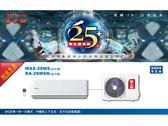 ↙0利率↙ MAXE萬士益 4-5坪 R410a 5級定頻冷專一對一分離式冷氣 MAS-28MS/RA-28MSN【南霸天電器百貨】