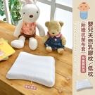 【班尼斯國際名床】~唯一正宗馬來西亞~嬰兒天然乳膠枕/低枕(附贈抗菌布套)