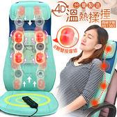 台灣製造!!4D多功能揉捏按摩墊 8顆溫熱敷按摩球.溫揉舒壓按摩器材.全背按摩椅墊按摩用品.推薦