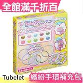 【小福部屋】【珠珠補充包】 日本 Tubelet 繽紛手環製作DIY手作藝術 珠珠 可搭配組紐編織版玩具