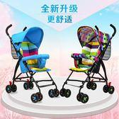 超輕便嬰兒推車簡易折疊便攜式迷你夏季手推傘車BB小孩寶兒童夏天