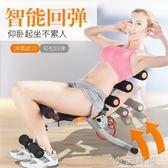 多功能收腹機仰臥起坐健身器材家用女懶人運動機自動輔助訓練套裝 小艾時尚igo