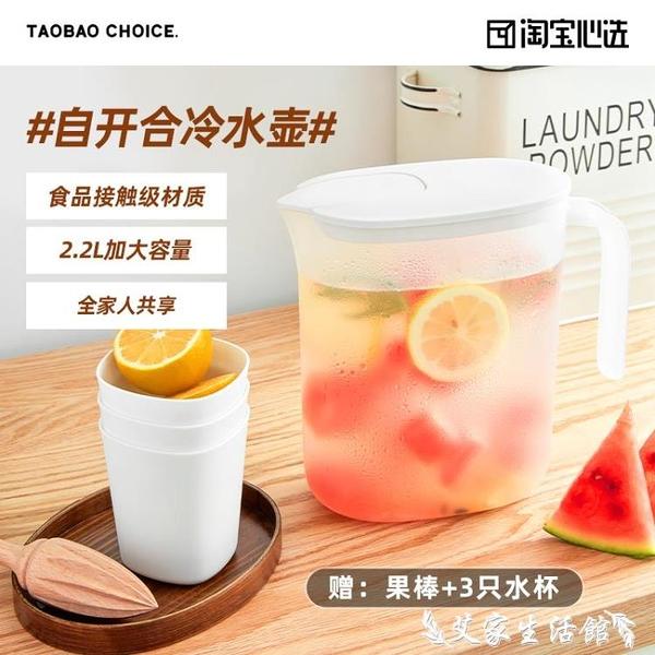 冷水壺 淘寶心選家用冷水壺果茶帶果棒茶隔冰棒大容量2.2L送3杯冰箱收納 艾家