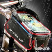自行車包 前梁包騎行車前馬鞍包山地車裝備配件上管包防水 ys4744『毛菇小象』