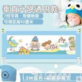 嬰兒童床護欄寶寶床邊圍欄2.2米2米1.8大床欄桿防摔擋板升降床圍CY『韓女王』