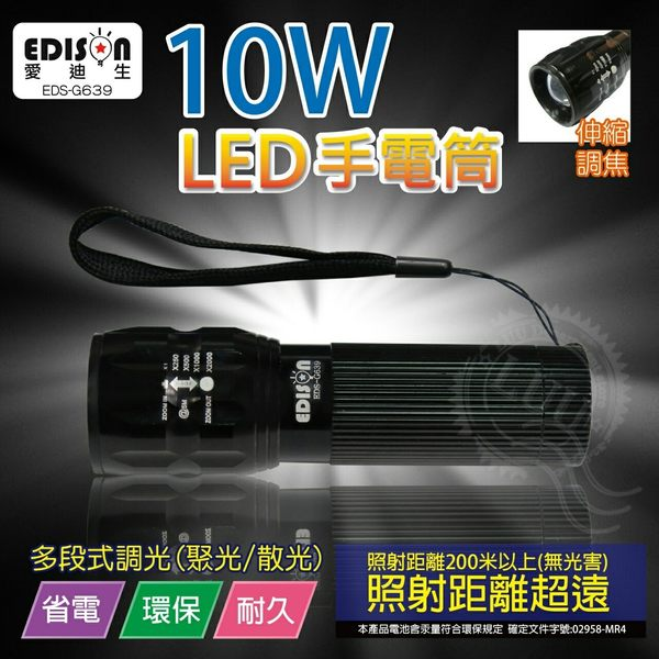 【樂悠悠生活館】EDISON愛迪生10W多段式調光LED手電筒 工作燈 檯燈 日光燈 (EDS-G639)