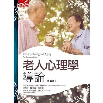 老人心理學導論(2版)