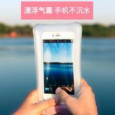溫泉手機防水袋潛水套觸屏游泳vivo通用iphone殼華為蘋果Xplus 完美情人精品館