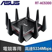 【南紡購物中心】ASUS 華碩 RT-AC5300 三頻無線分享器