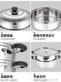 不銹鋼蒸鍋三層多1層加厚湯鍋具蒸格蒸籠饅頭3層二2層電磁爐家用 igo 全網最低價