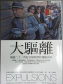 【書寶二手書T1/社會_JKA】大驅離:揭露二十一世紀全球經濟的殘酷真相_莎士奇亞‧薩森