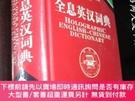二手書博民逛書店罕見《全息英漢詞典》中國致公出版社Y24686 麥克 主編 中國致公出版社 出版2