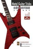 【小麥老師 樂器館】全新 電吉他系列.金屬吉他技巧聖經+附CD 【F48】