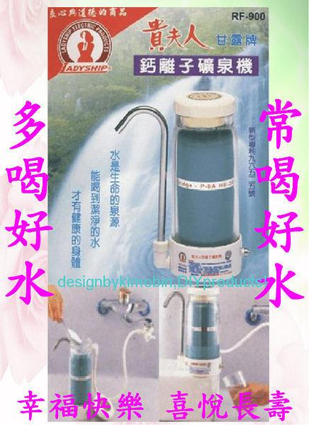 《貴夫人》甘露鈣離子礦泉機RF-900◣配件原廠用濾心X1◥