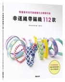 幸運繩帶編織112款:學會基本技巧就能變化出無限可能