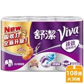 舒潔VIVA大小隨意撕家用紙巾108張6捲6串(箱購)-箱購