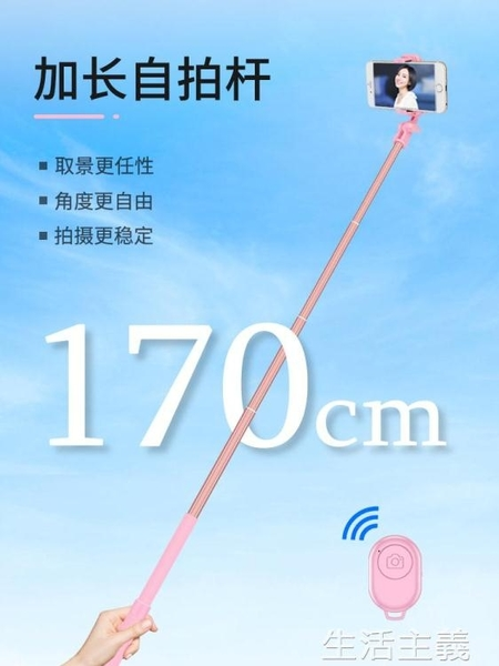 自拍桿 1.7米加長手機自拍桿超長一體式自桿拍三腳架三角通用藍芽多功能 生活主義