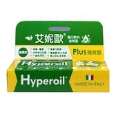 Hyperoil 艾妮歐 草本傷口護理 油劑型 5ml/條★愛康介護★