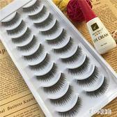 假睫毛自然纖長款濃密自然裸妝舞臺妝眼睫毛10對演出化妝素顏LXY1602【甜心小妮童?】