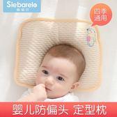 頭防偏頭定型枕0-1歲夏新生兒矯正頭型0-6個月糾正偏頭 快速出貨免運