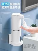 消毒機 自動洗手液機智慧感應器家用壁掛式皂液器洗潔精機電動泡沫洗手機 衣櫥秘密