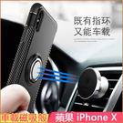 蘋果 iPhoneX 手機套 指環支架 支持磁吸車載支架 iPhone x 保護套 防摔軟殼 蘋果x 手機套 5.8吋 保護殼
