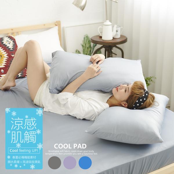 COOL瞬涼原色美學6尺雙人加大床包+枕套三件組-灰(台灣製)TTRI涼感測試|SGS檢驗