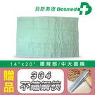 【貝斯美德】濕熱電熱毯 熱敷墊 (14x20吋 腰背部/中大面積),贈品:304不銹鋼筷x1