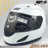 【GP5 683 全罩 安全帽 大頭款 全罩 大頭圍 素色 珍珠白 】免運費、可自取