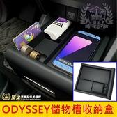 HONDA本田【ODYSSEY儲物槽收納盒】2015-2021年ODYSSEY 新奧德賽 置物盒 前儲物盒隔層
